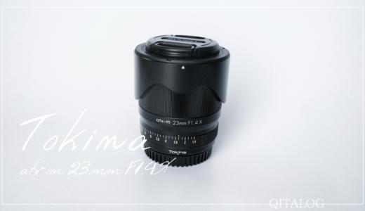 【Tokina atx-m 23mm F1.4 X】軽い・明るい、静かで速いFUJIFILM Xマウント用単焦点レンズ。
