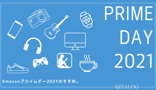 【Prime Day】Amazonプライムデー2021のすすめ。おすすめコーヒーアイテムをピックアップ。