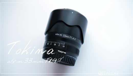 【Tokina atx-m 33mm F1.4 X】柔らかい味わいが魅力な富士フィルムXマウント単焦点レンズ【PR】