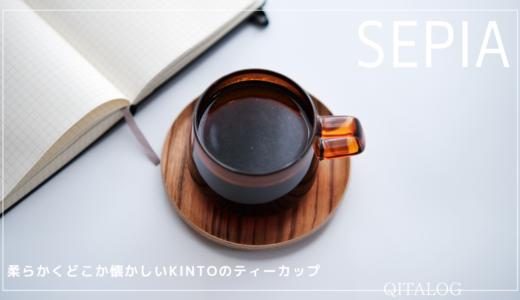 【SEPIA】柔らかくどこか懐かしいKINTOのティーカップ